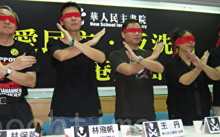 人民主書院8日下午在台大校友會館主辦「愛民主‧反洗腦‧香港加油座談會」,華人民主書院主席王丹及台灣多個公民團體均出席,現場並與香港「民間反對國民教育科大聯盟」進行視訊連線,聲援並呼籲台灣支持港人反洗腦運動。(攝影:鍾元/大紀元)