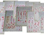 """河北""""300手印""""主角遭冤判,587民众再次手印声援。(知情者提供)"""