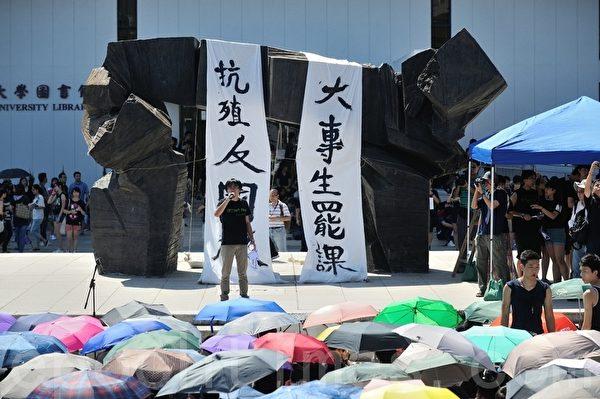8,000名大专生罢课为反国教(摄影:宋祥龙/大纪元)