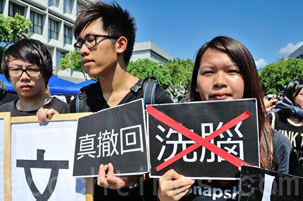 大专生罢课为反国教、反洗脑(摄影:宋祥龙/大纪元)。