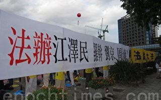 中共海协会会长陈云林11日上午带团到台湾进行文创产业参访,下午台湾法轮功学员等团体在陈云林参访团预定要到的华山文创园区等待他们的出现。。(摄影:钟元 /大纪元)