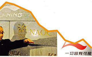 北京奥运后 李宁公司开始从顶峰衰落。图为2009年李宁在记招上。(摄影:李天晴/大纪元)