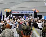 2011年8月15日,韓國100多個市民團體在首爾市廳廣場舉行集會,呼籲政府強化安保教育,清除韓國國內親近和縱容北韓的勢力。(攝影:全宇/大紀元)