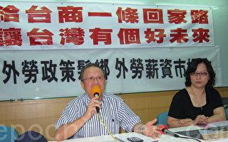 """由台商及产业人士组成的""""台商台干要回家联盟""""13日上午召开记者会,他们提出""""台商回流GDP提升20%方案"""",盼望爱台湾各界人士抛弃意识型态,共同挽救台湾经济,左为台湾投资中国受害者协会理事长高为邦,右为律师童文薰。(摄影:钟元/大纪元)"""