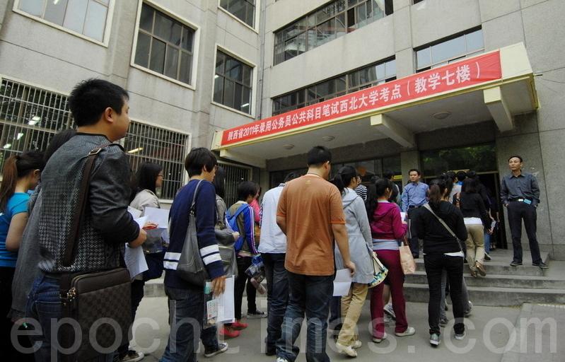 2011年陝西省公務員考試入場(孫文廣提供)