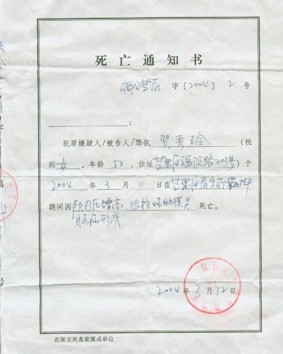 賀秀玲死亡通知書(圖片來源:明慧網)