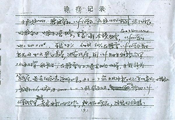賀秀玲診療記錄(圖片來源:明慧網)