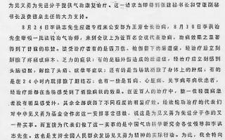 歷史回顧:公安部給李洪志先生的感謝信
