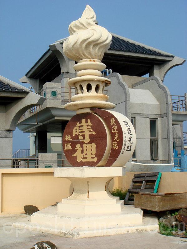山时里社区的标帜物,像极了霜淇淋放在大鼓上。(摄影:林秀霞 / 大纪元)