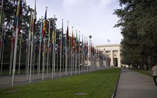 【独家】联合国将异见者名单私下给中共