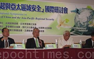 亞太安全研討會 聚焦中國現狀因應變局
