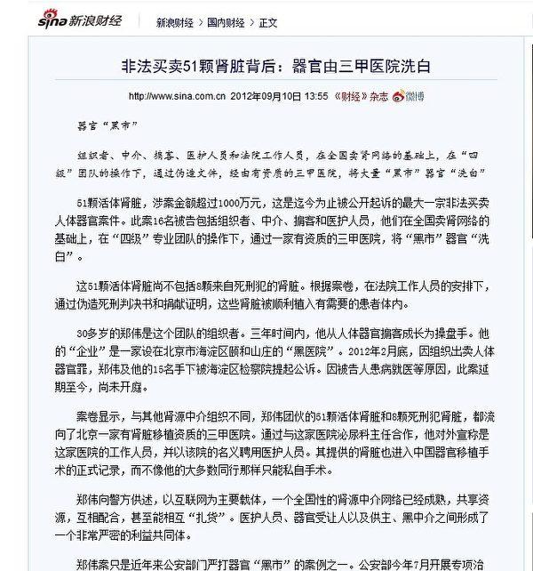 中国《财经》杂志近日曝光一宗非法买卖人体器官案,涉及51颗活体肾脏,8颗死刑犯器官,被告包括法院人员,解放军医院医生等16人。(网络截图)