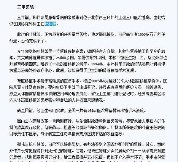 中国《财经》杂志近日曝光一宗非法买卖人体器官案,涉及解放军304医院泌尿外科主任兼解放军301医院主任医生叶林阳。(网络截图)