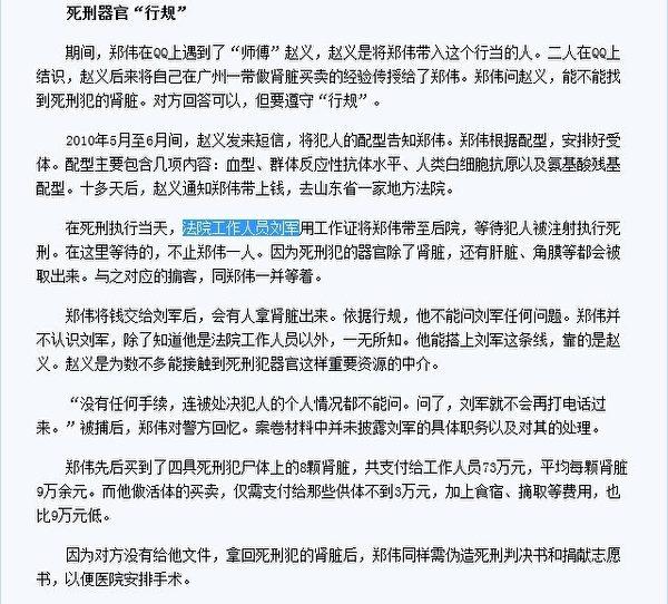 此案涉及一家山东法院出卖死刑犯肾脏的黑幕。山东法院工作人员刘军提供死刑犯肾脏。(网络截图)