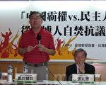 """台湾教授协会及台湾图博之友会23日于台大校友会馆举行""""中国霸权vs.民主人权:从图博人自焚抗议谈起""""座谈会,与会来宾谴责中共残酷迫害西藏人民,导致藏区自焚事件频传无法停止。由左至右为台湾图博之友会会长周美里、前图博流亡政府国会议员凯度顿珠、台湾教授协会会长张炎宪及国际特赦组织理事、前图博青年会台湾分会会长札西慈仁(摄影:钟元 / 大纪元)"""