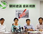 东北规划争议大,港民主党促政府撤回计划,重新咨询。(摄影:潘在殊/大纪元)