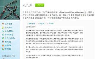 """公布审判薄熙来后 大陆社交微博解禁""""活摘器官"""""""