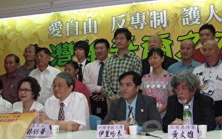 台湾维吾尔之友会29日下午于台大校友会馆举行筹备成立记者会会后大合照。(摄影:钟元 / 大纪元)