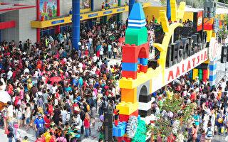 亚洲首个乐高乐园 马国隆重开幕