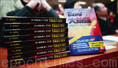 袁紅冰在《台灣大劫難》書中揭發中共將在2012年達成解決台灣問題的戰略,書中徹底揭開近年來兩岸和平背後的假象。(宋碧龍/大紀元)