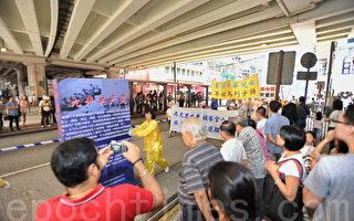 组图2:香港国殇日退党大游行 大陆客赞!