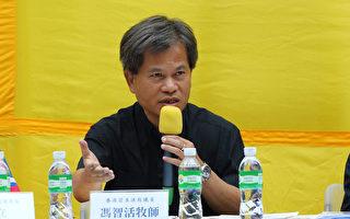 香港前立法局议员冯智活说,维护真理,驱除伪善假的事,是极之重要的,这是深层次的价值,且是真理。(摄影:潘在殊/大纪元)