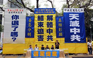 组图3:香港国殇日退党大游行 大陆客赞!