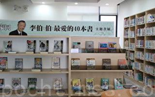 苗縣圖書館書展,李家同推薦40本書。(攝影:許享富 /大紀元)