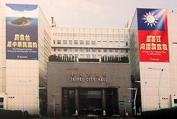 台北市國慶保釣活動,將在市府外牆懸掛「國慶日向國旗致敬,釣魚台是中華民國的!」。(台北市政府提供)