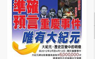【吳少華】:讀懂中國政局  大紀元「預測」先機