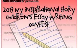"""麦当劳宣布即将举办2013年 """"我的励志故事"""" 儿童征文比赛。(图由麦当劳提供)"""