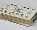 拥有美国绿卡不等于入了保险。实际上只要触犯任何一项罪行,哪怕是欺骗,只要被定罪,都将会面临被遣返。图为美国绿卡。(Chip Somodevilla/Getty Images)