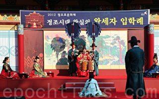 """韩国""""2012年正祖孝文化节""""10月5日至7日在华城市龙珠寺和隆健陵一带举行。图为7日下午在龙珠寺孝行文化院前""""王子""""们的表演。(摄影:全宇/大纪元)"""