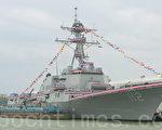 """从桅顶至甲板挂满了红白蓝三色彩旗的""""麦克尔‧莫菲号""""将前往母港夏威夷服役。(摄影﹕杜国辉/大纪元)"""