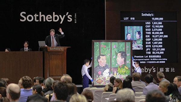 """在昨天举的苏富比拍卖会上,大陆当代画家刘炜的作品""""革命家庭系列:晚宴""""以224万美元成交,打破其个人画作的拍卖纪录。(图片由苏富比提供)"""