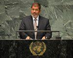 埃及总统穆尔西10月8日颁令,大赦所有因支持推翻前总统穆巴拉克而被捕的人士。图为埃及总统穆尔西上月26日在联合国发表演讲的画面。(Stan HONDA/AFP)