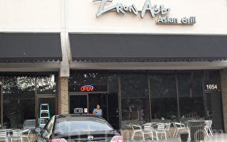 圖:位於馬里蘭州洛城Rockville Pike 1054號的鐵器時代亞洲燒烤餐館(Iron Age Asian Grill)是一家頗具特色的韓國燒烤店。(攝影:何伊/大紀元)