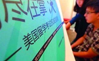 美大学入学考试突取消 中国考生称晴天霹雳