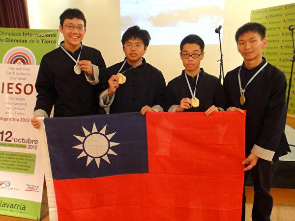 台湾学子参加国际地球科学奥林匹亚竞赛,获得3金1银 团队总排名世界第一,已蝉联6届。图左起为高雄中学 彭以昂、师大附中曾敏端、建国中学陈健平与杜懿修。 (教育部提供)