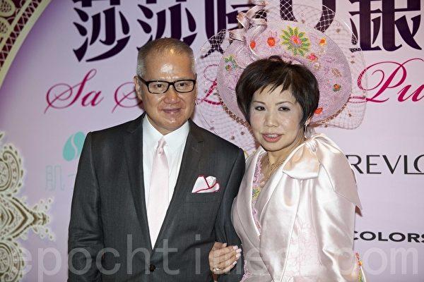 0775 莎莎国际控股有限公司主席郭少明博士和副主席郭罗桂珍(摄影:余钢/大纪元)