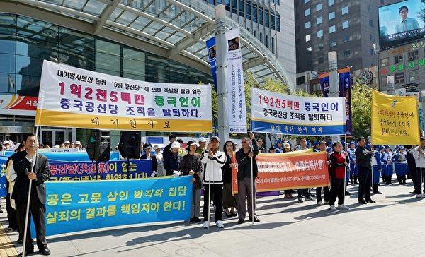 10月14日,韩国多家市民团体在首尔明洞举行集会游行,声援中国民众三退(退出中共党、团、队组织)人数突破1亿2500万。(摄影:金国焕/大纪元)