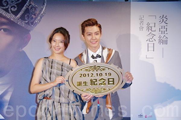 炎亚纶举行新专辑《纪念日》的发片记者会,左为女星周采诗。(摄影:黄宗茂/大纪元)