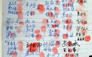 辽宁抚顺现红手印  村民呼吁释放刘维斌