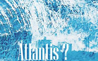 亚特兰蒂斯隐现 揭古文明一夕崩毁之谜