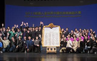 快訊:第五屆全世界中國古典舞大賽複賽入圍名單出爐