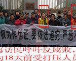 【投书】中国黑暗信访现状(5)