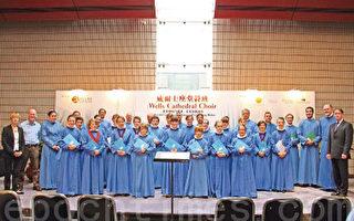 全球第六大合唱团英国威尔士座堂诗班,首次在香港演出。(摄影:蔡雯文/大纪元)