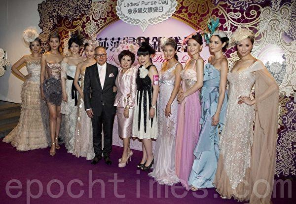 莎莎國際控股有限公司主席及行政總裁郭少明博士(左五)、副主席郭羅桂珍博士(左六)和一眾名模合影。(攝影:余鋼/大紀元)