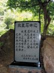 贵州平塘县掌布乡的藏字石附近的石碑(网络图片)