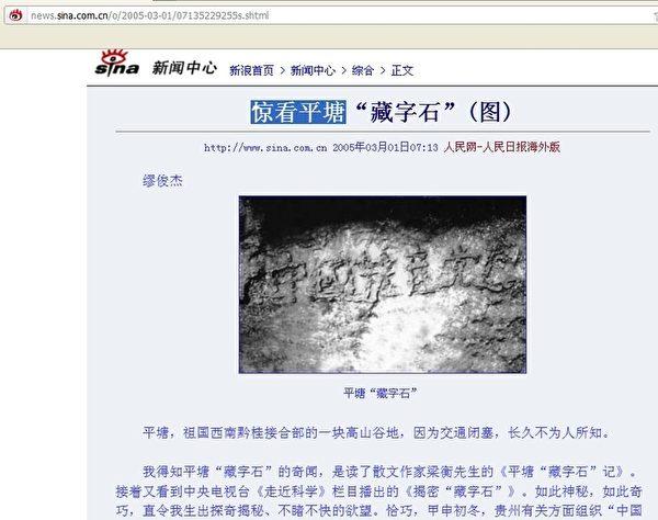 """大陆新浪网2005年03月1日转载刊登《人民日报》海外版《惊看平塘""""藏字石""""》一文,""""中国共产党亡""""这几个字清晰可见。(网络截图)"""